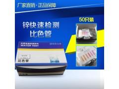 亚硝酸盐比色管亚硝酸盐测试包亚硝酸盐测定试纸试剂盒包邮