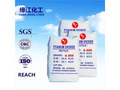 锐钛型钛白 粉A200(环保型)化妆品钛白 粉 高分散钛白 粉