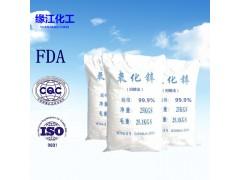 间接法氧化锌99.9% 高纯氧化锌橡胶硫化剂专用高品质锌