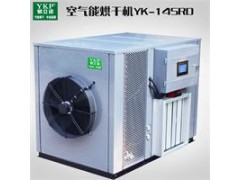 茶叶烘干机、智能烘干系统、热泵空气能烘干