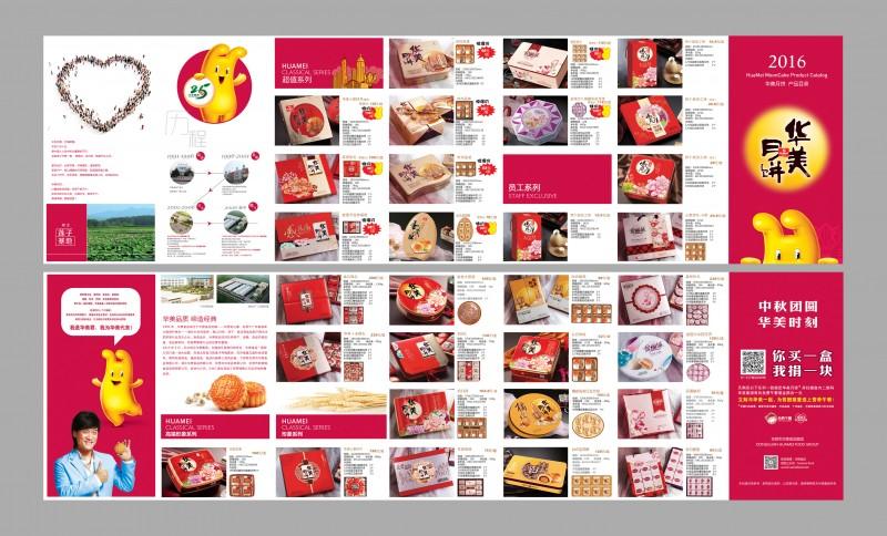 2016华美月饼团购产品折页