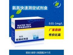鱼虾水产养殖氨氮快速检测试剂盒 0.01-1水处理