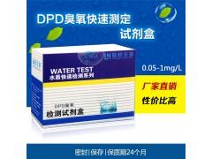 DPD法臭氧快速检测试剂盒 水产养殖消毒水机水质检测