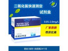 二氧化氯快速检测试剂盒