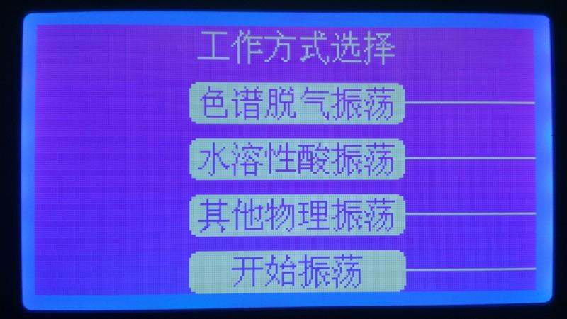 振荡仪 (2)