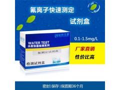 F-离子 氟化物工业废水排放电镀厂自来水快速检测试剂盒
