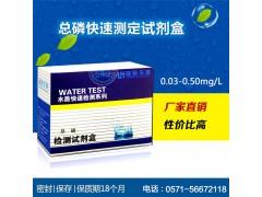 水质磷 总磷 磷酸盐快速检测试剂盒 各种水质分析