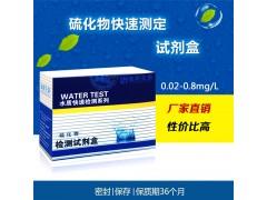 水产养殖 硫化氢 硫化物浓度快速检测试剂盒0.05-3