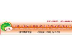 2016上海调味品展
