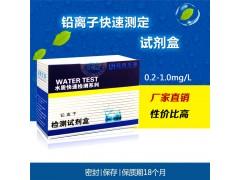 水中Pb离子 重金属铅 总铅快速测定盒电镀废水污水0.2-1