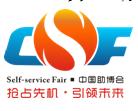 2017第五届中国(广州)国际自助售货系统与设施博览交易会