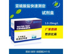 SO3硫酸根离子二氧化硫亚硫酸盐检测试剂盒 1-20