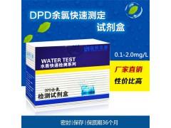 DPD余氯氯离子残余氯游离氯快速检测试剂盒0.05-1食品