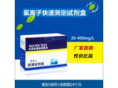 循环水锅炉水氯化物氯根氯离子快速测定试剂盒20-400