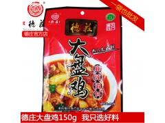厂家直销【德庄大盘鸡150g】厨房调味品批发代加工贴牌