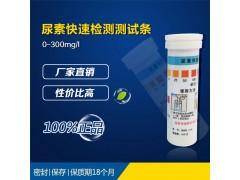 尿素快速检测测试条试纸 工业牛奶化妆品游泳池浴室尿素含量