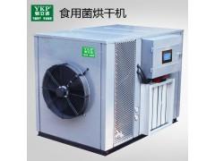 食用菌竹荪空气能烘干机