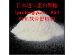 日本蛋白聚糖(proteoglycanPG)糖鲑鱼软骨提取物