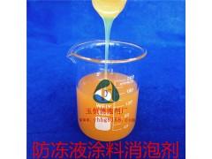 防冻液消泡剂