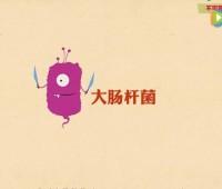 国家食品安全风险评估中心科普动画:不可忽视的致泄性大肠杆菌 (65播放)