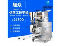 新款仿手工饺子机 超市速冻饺子机 包合式饺子机