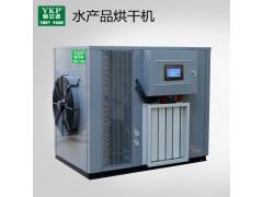 海鱼烘干机高效智能烘干机