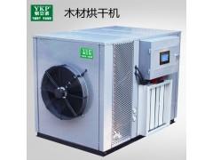 广西江门红木热泵烘干机