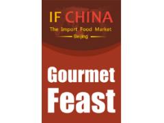 2017第七届中国国际进口食品博览会