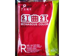 供应红曲红|食用色素|着色剂