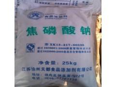 供应焦磷酸钠|品质改良剂