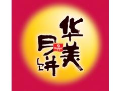 2017华美月饼 厂家直销  月饼团购