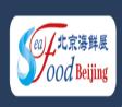 2016北京国际海鲜展览会