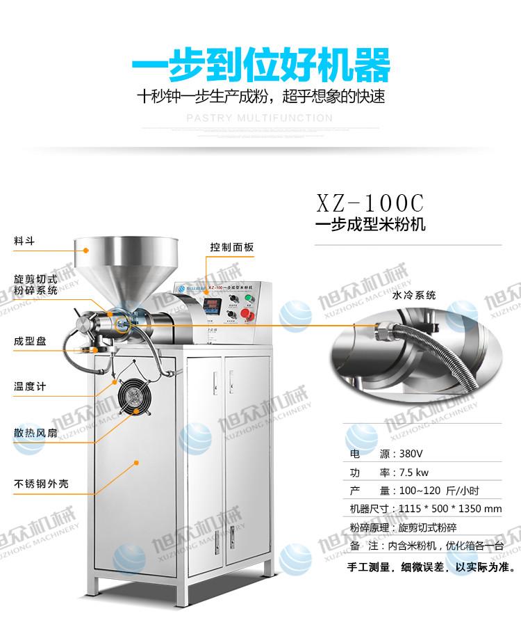 XZ-100C一步成型米粉机(750)_05_副本
