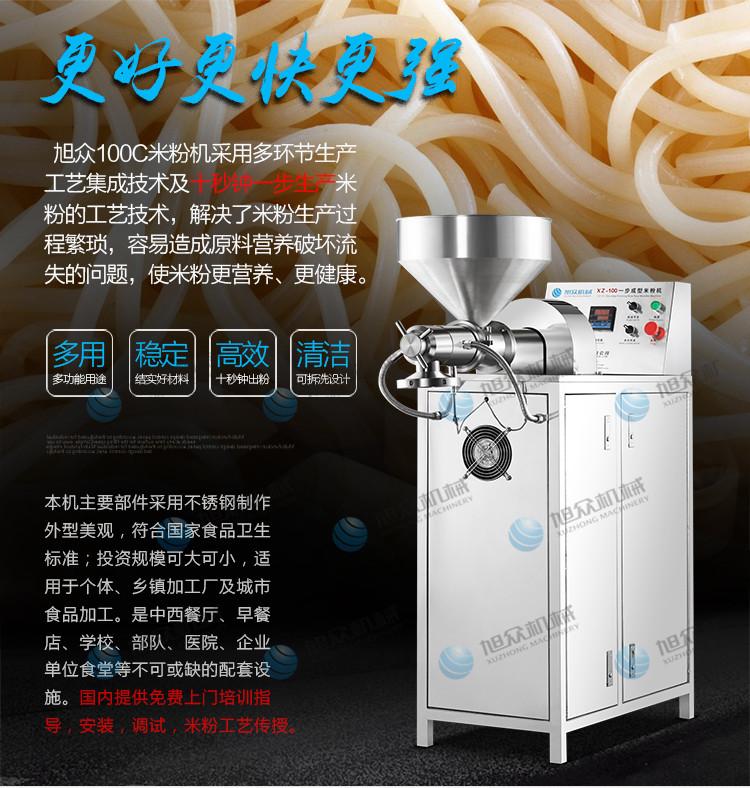 XZ-100C一步成型米粉机(750)_13_副本