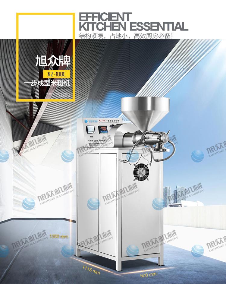 XZ-100C一步成型米粉机(750)_06_副本