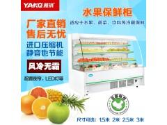 雅淇 水果保鲜柜 蔬菜冷藏柜 风幕柜价格