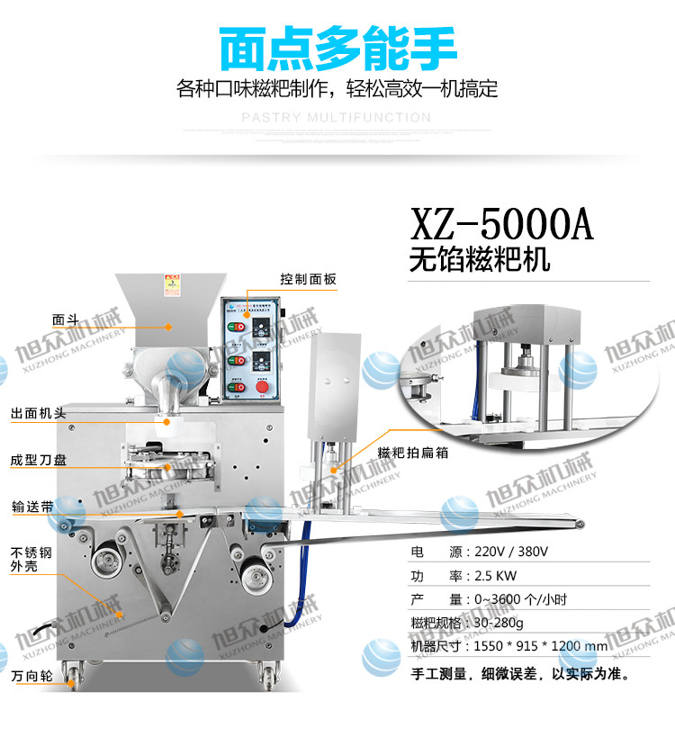 XZ-5000A无馅糍粑机_05_副本