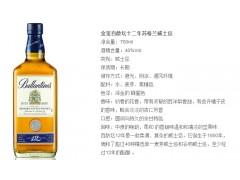 百龄坛12年苏格兰威士忌有盒 百龄坛批发 量多优惠