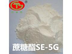 食品乳化剂 高纯度蔗糖脂肪酸酯 SE-5G HLB5 粉末