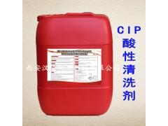 CIP酸性清洗剂 食品级清洗剂 食品设备专用清洗剂
