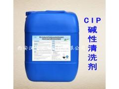 CIP碱性清洗剂 食品级清洗剂 食品设备专用清洗剂