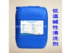 低温碱性清洗剂 食品级清洗剂 食品设备专用清洗剂