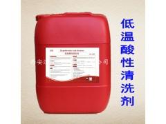 低温酸性清洗剂 食品级清洗剂 食品设备专用清洗剂