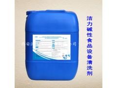 洁力碱性清洗剂 食品级清洗剂 食品设备专用清洗剂