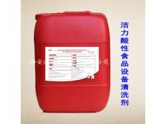 洁力酸性清洗剂 食品级清洗剂 食品设备专用清洗剂