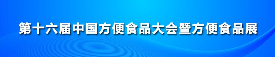 第十六届中国方便食品大会暨方便食品展