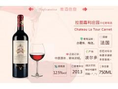 法国1855列级名庄 拉图嘉利 正牌名庄酒价格