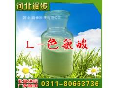 食品级L-色氨酸 价格 生产厂家