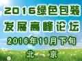 2016绿色包装发展高峰论坛
