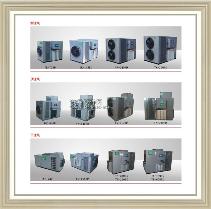 一体机系列热泵烘干机
